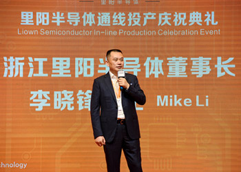 Liown Semiconductor Phase I chip manufacturing production line of Zhejiang Province's special major industrial project officially put into operation